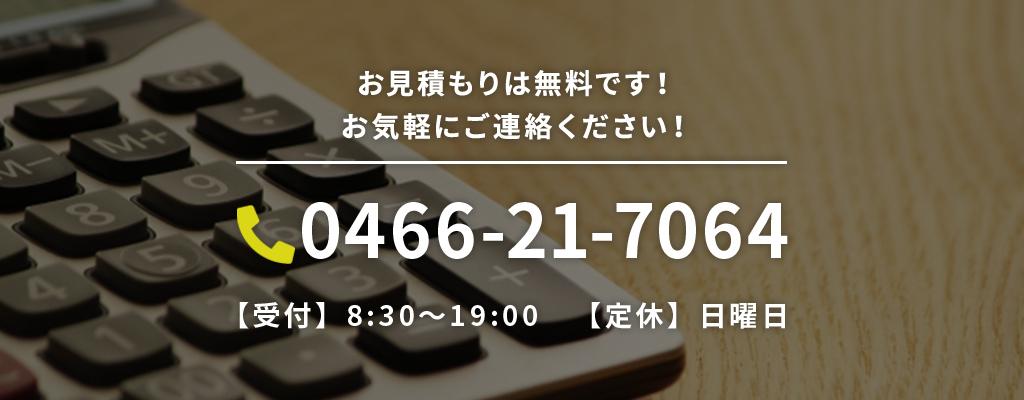 お見積もりは無料です。お気軽にご連絡ください。