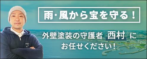 「雨漏りから宝を守る!」 外壁塗装の西村にお任せください!