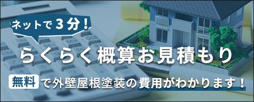 たった3分!「らくらく概算見積もり」無料で外壁塗装屋根の費用が分かります!